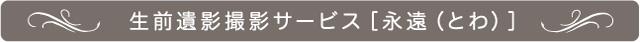 生前遺影撮影サービス [永遠(とわ)]