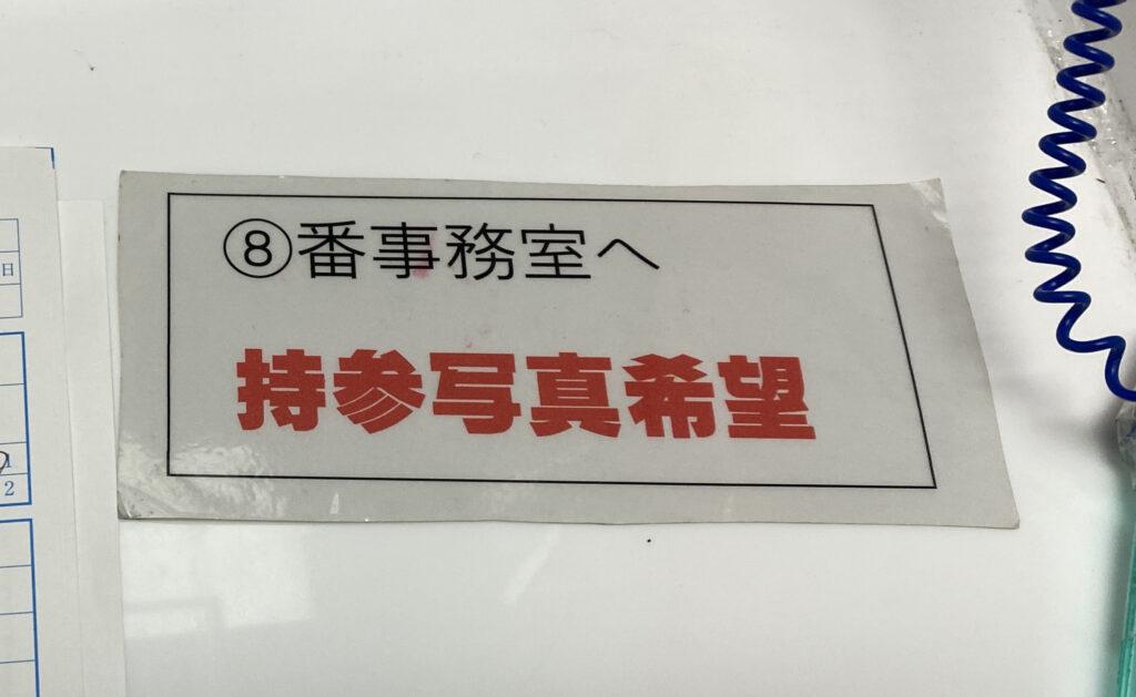 伊丹免許更新センター 8番事務室 持参写真希望