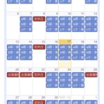 予約状況カレンダー 2021年9月〜2022年1月10日